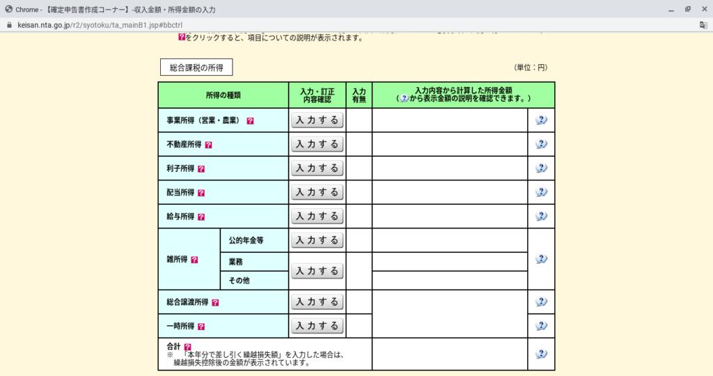 画像に alt 属性が指定されていません。ファイル名: Screenshot-2021-03-07-at-12.46.55-1024x540.png